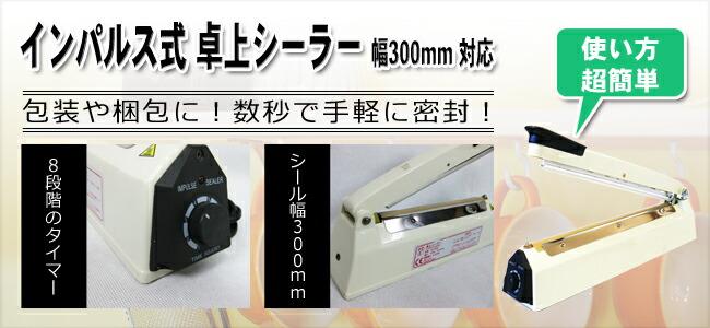 インパル式 卓上シーラー 幅30cm対応 FR-300A