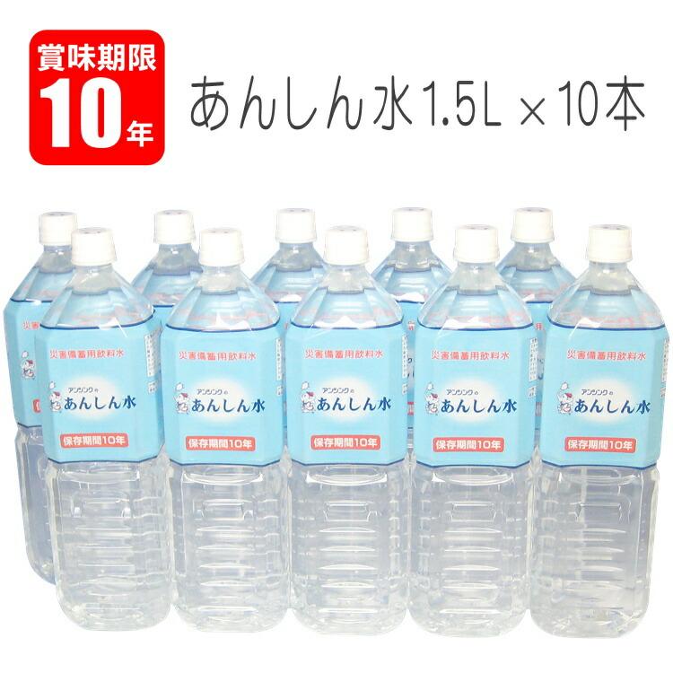 生命の水 あんしん 1500ml×10本(保存期間10年)