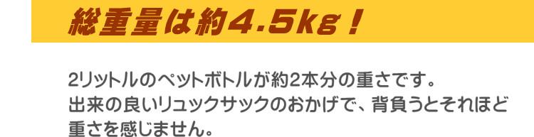 ����̤�4.5kg