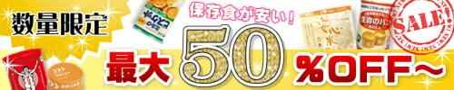 【数量限定】最大50%OFF