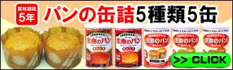 生命のパン 5種類5缶
