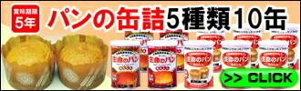 生命のパン 5種類10缶