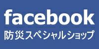 facebook防災スペシャルショップ