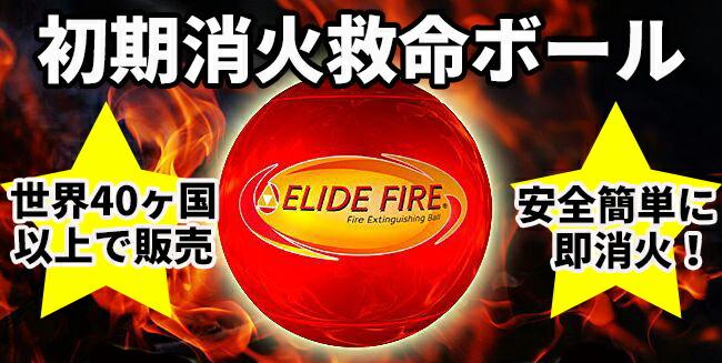消火ボール