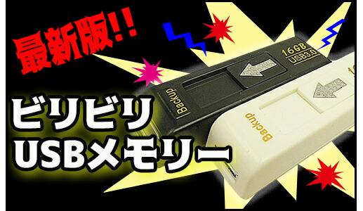 ビリビリグッズ USBメモリー