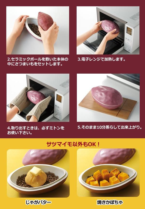 レンジで4分 本格的 焼き芋 ができちゃう♪ 焼き芋鍋 陶器製 かわいい キッチングッツ お子様でも簡単に作れます♪ セラミックボール で ほくほくに♪(検索 蒸し器