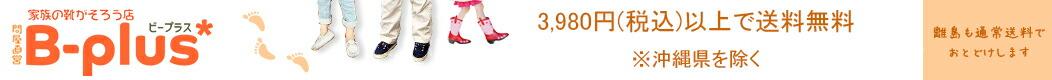 頑張るママを応援する B-plus:キッズ・ジュニアシューズから大人の靴までお届け!