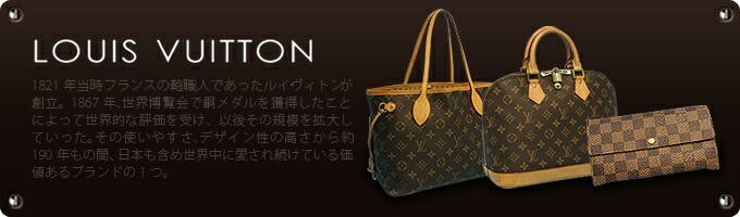 LOUIS VUITTON(ルイ・ヴィトン)1821年当時フランスの鞄職人であったルイ・ヴィトンが創立。1867年、世界博覧会で銅メダルを獲得したことによって世界的な評価を受け、以後その規模を拡大していった。その使いやすさ、デザイン性の高さから約190年もの間、日本も含め世界中に愛され続けている価値あるブランドの1つ