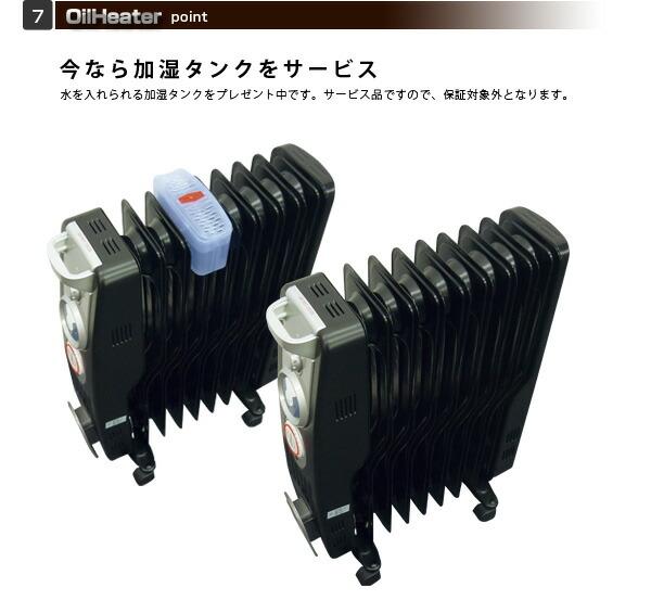 S型オイルヒーター