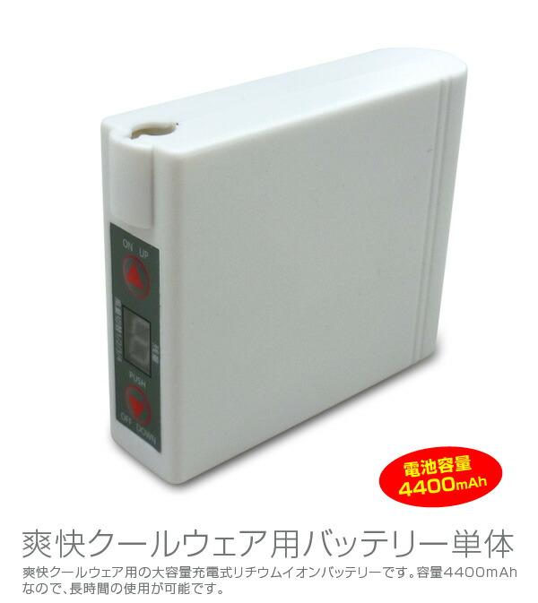 空調ウェアバッテリー