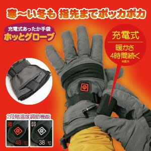 ヒーター手袋