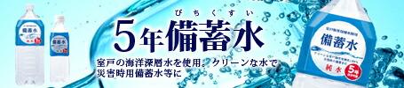 赤穂化成備蓄水