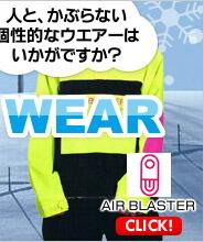 AIR BLASTER