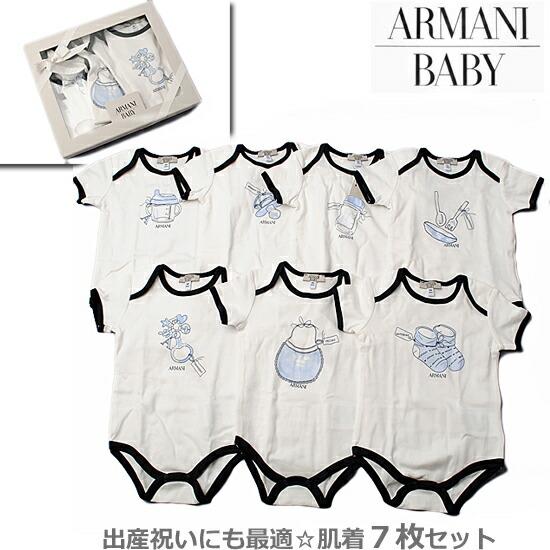 【出産祝いに☆】ARMANI BABY アルマーニ ベビー