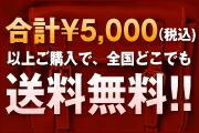 合計¥5,000(税込)以上ご購入で、全国どこでも送料無料!!