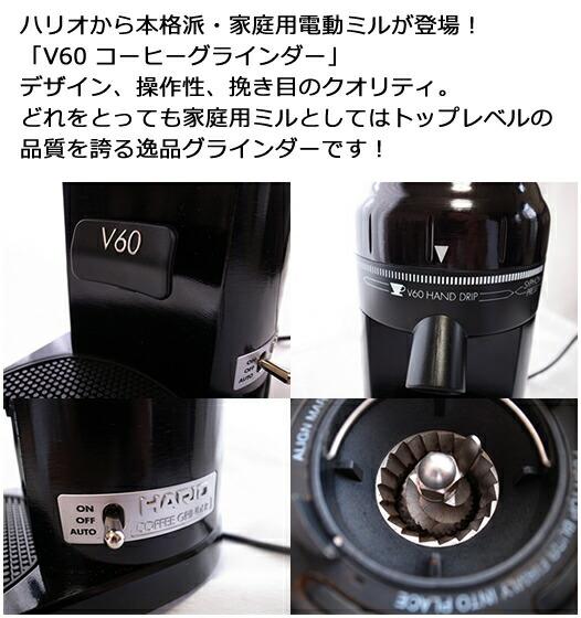ハリオから本格派・家庭用電動ミルが登場!「V60 コーヒーグラインダー」デザイン、操作性、挽き目のクオリティ。どれをとっても家庭用ミルとしてはトップレベルの品質を誇る逸品グラインダーです!