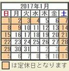 カレンダー1701