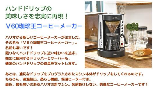 ハンドドリップの美味しさを忠実に再現!V60珈琲王コーヒーメーカー。ハリオから新しいコーヒーメーカーが出ました。その名も「V60珈琲王コーヒーメーカー」。名前も凄いです!限りなくハンドドリップに近い味わいを追求。抽出に使用するドリッパーとサーバーも、通常のハンドドリップの道具をセットします。あとは、適切なドリップをプログラムされたマシン本体がドリップをしてくれるのです。もちろん、適温抽出、蒸らし機能、保温ヒーター付き。最近、最も勢いのあるハリオの新マシン。名前負けしない、秀逸なコーヒーメーカーです!