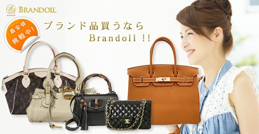 ブランド品買うならBrandoll!