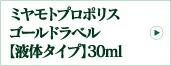 ミヤモトプロポリス ゴールドラベル 液体タイプ 30ml