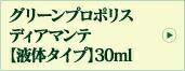 グリーンプロポリス ディアマンテ 液体タイプ 30ml