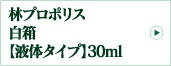 林プロポリス 白箱 液体タイプ 30ml