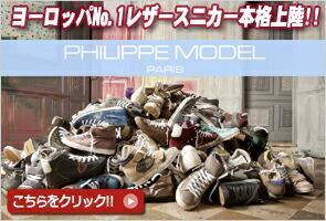 PHILIPPE MODEL �t�B���b�v���f��