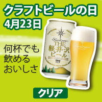 4月23日はクラフトビールの日