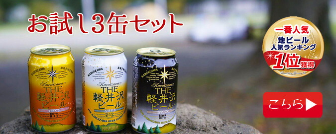 THE軽井沢ビール お試し3缶セット