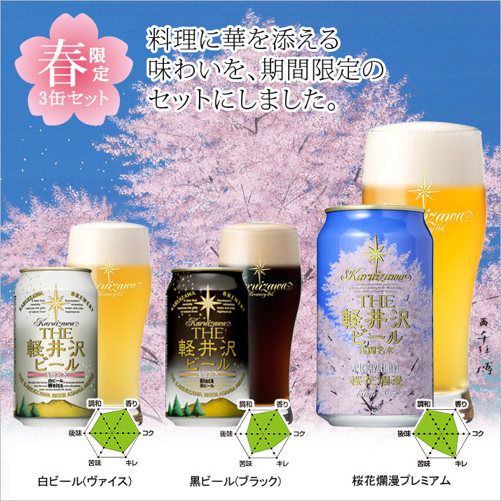 春の3缶セット 白ビールヴァイス、黒ビール、桜花爛漫プレミアム