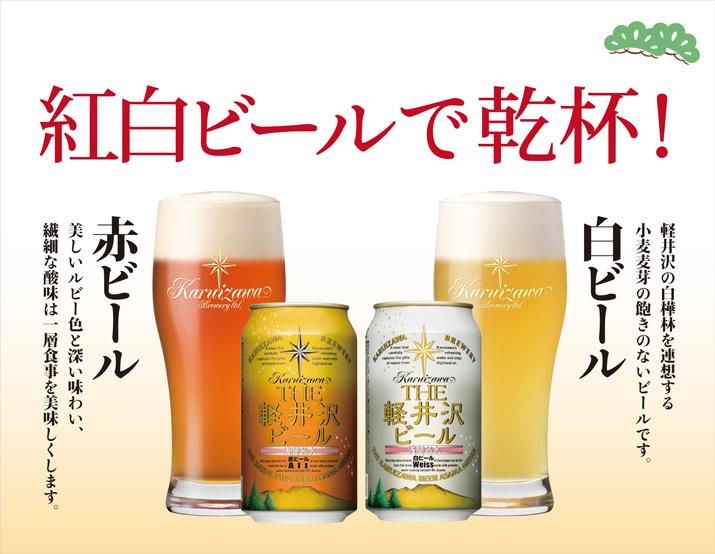赤ビール白ビール