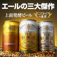 上面発酵ビール 3大エール