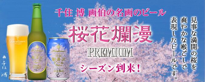 THE軽井沢ビール 桜花爛漫プレミアム好評発売中