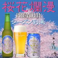 桜花爛漫プレミアム好評発売中