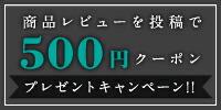 商品レビューを投稿で500円クーポンプレゼントキャンペーン!!
