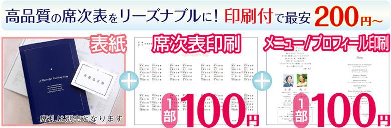 席次表100円〜