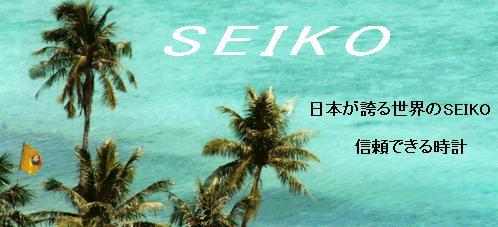 SEIKO / セイコー