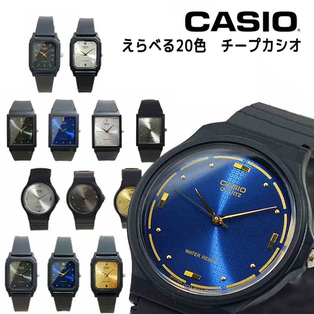 カシオ CASIO ベーシック クオーツ