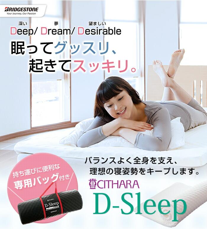 D-Sleep