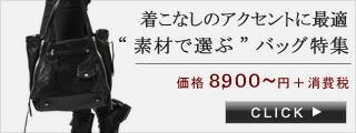 2016〜2017 バッグ特集