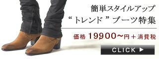 2016〜2017 ブーツ特集
