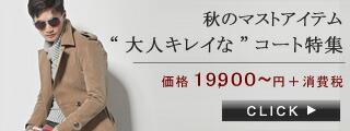 2016〜2017 コート