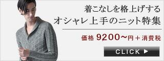 2016〜2017 ニット特集