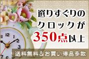 ���ꤹ����Υ���å��� 350 ���ʾ� - ����̵�� & ���㤤����¿��