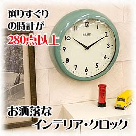 選りすぐりの時計が 280 点以上 - お洒落なインテリア・クロック