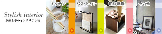Stylish interior : 収納上手のインテリア小物 - キッチン / バス・トイレ / 収納雑貨 / その他