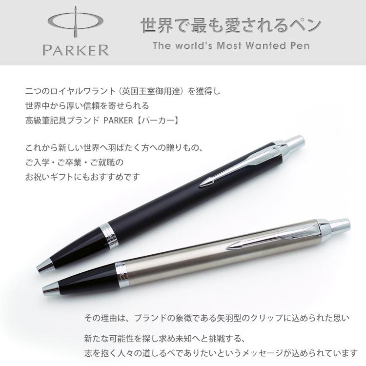 PARKER 高級筆記具 パーカー