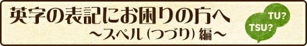 英字の表記