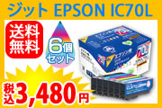 ���å� EPSON IC70L