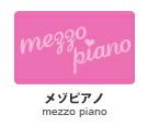 メゾピアノ・ナルミヤ